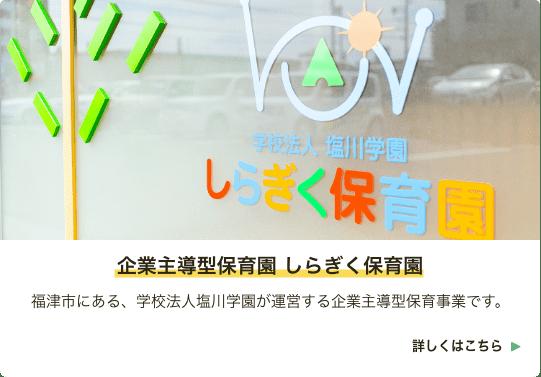 企業主導型保育園 しらぎく保育園 福津市にある、学校法人塩川学園が運営する企業主導型保育事業です。詳しくはこちら